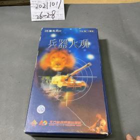 VCD《28集系列片兵器大观》10张光盘