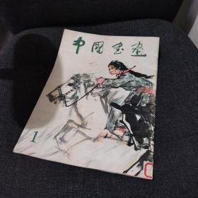 中国书画1【8开1979年】