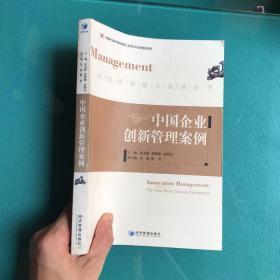 中国企业创新管理案例