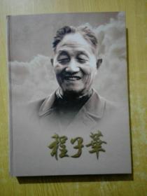 程子华(签名本〉