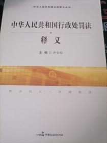 中华人民共和国行政处罚法释义