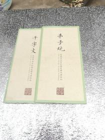 田英章田雪松硬笔楷书描临本:千字文+弟子规