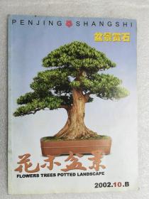 花木盆景2002.10.B(盆景赏石版)