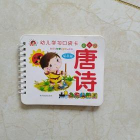 幼儿学习口袋书:唐诗