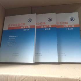 北京市社会救助政策汇编(第一 二  三册) 全套合售(目前最新版本)