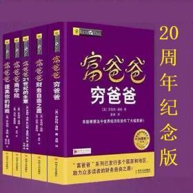 【正版包邮】穷爸爸富爸爸全套5册