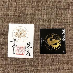 独家丨葛亮签名钤印藏书票《朱雀》毛边本 附赠朱雀瓦当金属书签一枚(十周年精装纪念版,签在藏书票上)  包邮(不含新疆、西藏)