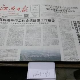 江西日报2020.6.21。
