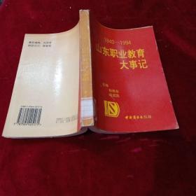 山东职业教育大事纪:1840~1994
