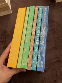 文艺探索书系:性格组合论+艺术创造工程+审美中介论+艰难的选择+探索诗集+探索小说集(六册)