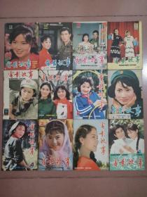 电影故事 1984年1-12期