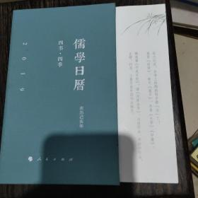 2019儒学日历:四书·四季