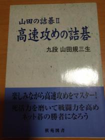 【日文原版围棋书】高速攻击的诘棋(山田规三生九段  著)