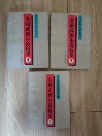 金庸武侠小说精华(1、2、4)3本合售
