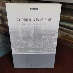 为中国寻找现代之路:中国留学生在美国