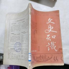 文史知识1988-1