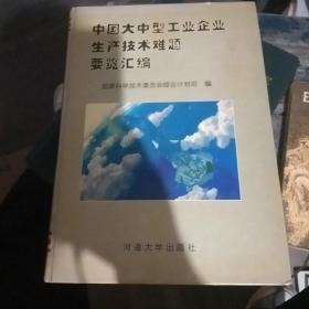中国大中型工业企业生产技术难题要览汇编