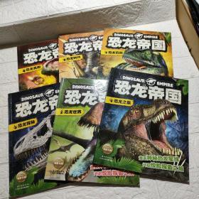恐龙帝国:(恐龙之最,恐龙真相,恐龙时代,恐龙百科,恐龙探秘,恐龙世界)全6册