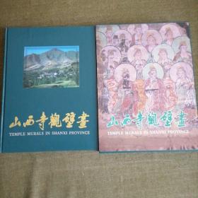 山西寺观壁画