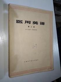 医用英语 . 第三册