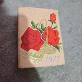 年历片-1977年: 繁花似锦(全套4枚带函)  【沂蒙红色文献个人收藏展品】 230