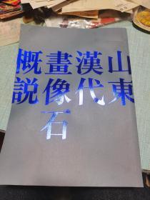 山东汉代画像石概说(内有:山东汉代画像石重要遗存分布图)