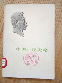 文革1973年 鲁迅著《中国小说史略》一版一印(馆藏书品相好价格低,内页干净无笔画,阅读收藏首选)