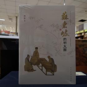 中国古代文人的艺术生活苏东坡的朋友圈