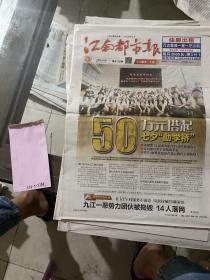 江南都市报2018.8.18.