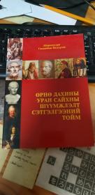 西方文艺思想概要(蒙古基里尔文)有赠书者赠言签名
