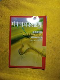 中国国家地理盐城特刊