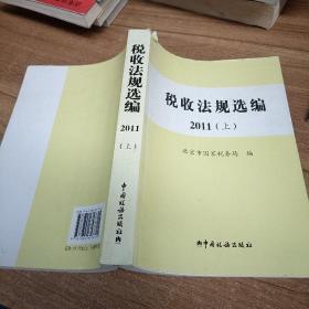 税收法规选编.2011