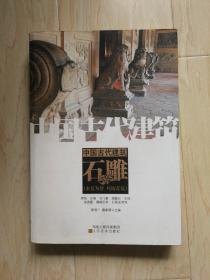 中国古代建筑•石雕(书后有几页有口子)