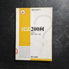 民法200问/法律快餐丛书