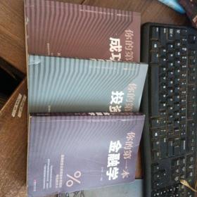 你的第一本金融学.投资学.成功学3册合售详情如图
