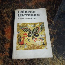 中国文学:1986/3(英文季刊)