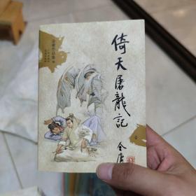 倚天屠龙记(全四册):金庸作品集口袋本 只有一