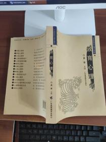 教育心理学 莫雷广东高等教育出版社