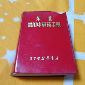 东北常用中草药手册   彩色插图本  带毛主席彩色头像及题词