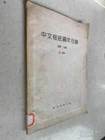 中文报纸编年目录1897-1949