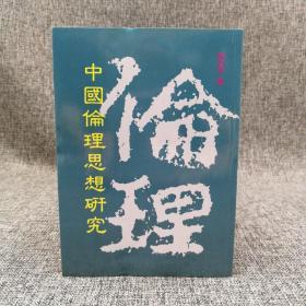 特惠· 台湾万卷楼版  张岱年《中国伦理思想研究》