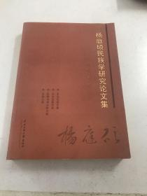 杨庭硕民族学研究论文集
