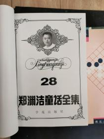 郑渊洁童话全集(28)