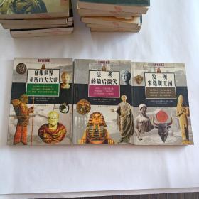 德国引进版   征服世界:亚历山大大帝 ,  法老的最后微笑,发现米诺斯王国  三本合售