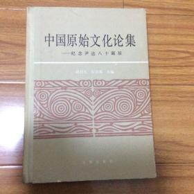 中国原始文化论集—纪念尹达八十诞辰(精装本)一版一印