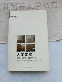 李欧梵作品--人文文本:建筑、阅读、音乐与记忆