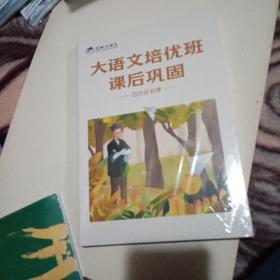 豆神大语文 大语文培优班课后巩固 四年级 秋季