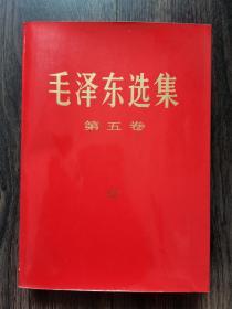 毛泽东选集(第五卷)大32开 红皮儿