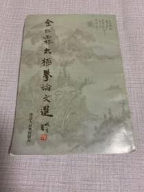 金仁霖太极拳论文选(赠签本)