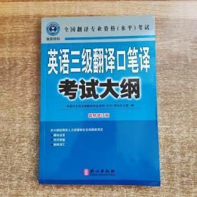 英语三级翻译口笔译考试大纲